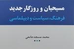 «مسیحیان و روزگار جدید» تألیف سفیر اسبق ایران در واتیکان منتشر شد