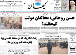 صفحه اول روزنامههای ۱۴ اسفند ۹۶