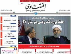 صفحه اول روزنامههای اقتصادی ۱۴ اسفند ۹۶