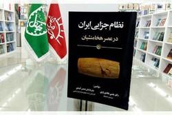 کتاب «نظام جزایی ایران در عصر هخامنشیان» منتشر شد