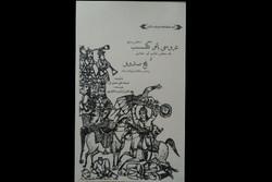 رونمایی ۲ نمایشنامه درباره زنان به قلم اردشیر صالحپور