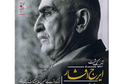 نکوداشت ایرج افشار