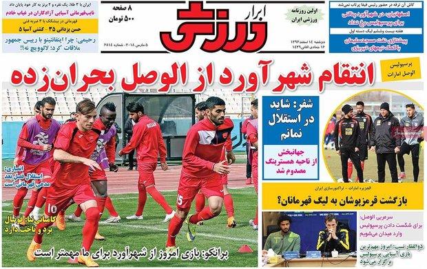 صفحه اول روزنامههای ورزشی ۱۴ اسفند ۹۶