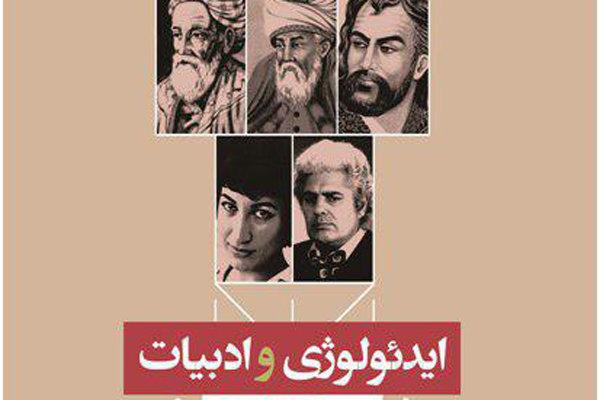 روایت محمدهاشم اکبریانی از «ایدئولوژی و ادبیات» منتشر شد