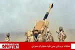 فلم/ یمنی فورسز کے حملے میں متعدد سعودی فوجی ہلاک