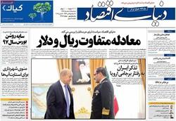 صفحه اول روزنامههای اقتصادی ۱۵ اسفند ۹۶