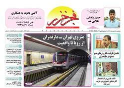 صفحه اول روزنامه های مازندران ۱۵ اسفند ۹۶