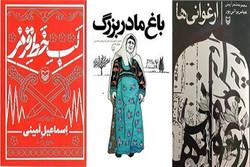 سه کتاب از سوره مهر