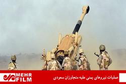 قصف تجمعات للجنود السعوديين في جيزان