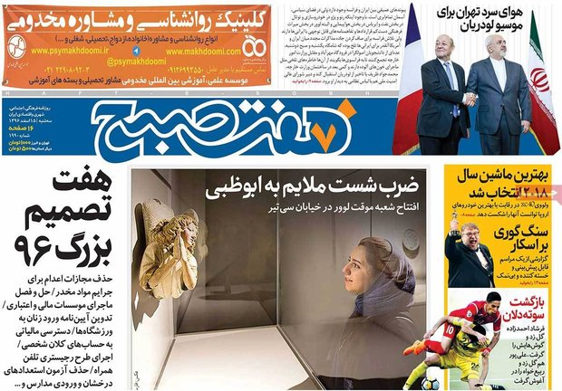 صفحه اول روزنامههای ۱۵ اسفند ۹۶