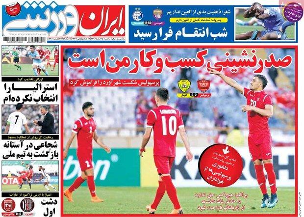 صفحه اول روزنامههای ورزشی ۱۵ اسفند ۹۶