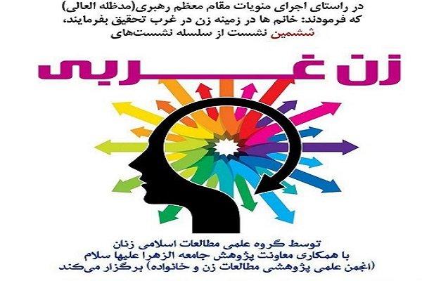 """جامعة الزهراء (س) تقيم الجلسة السادسة من سلسلة ندوات """"المرأة الغربية"""""""