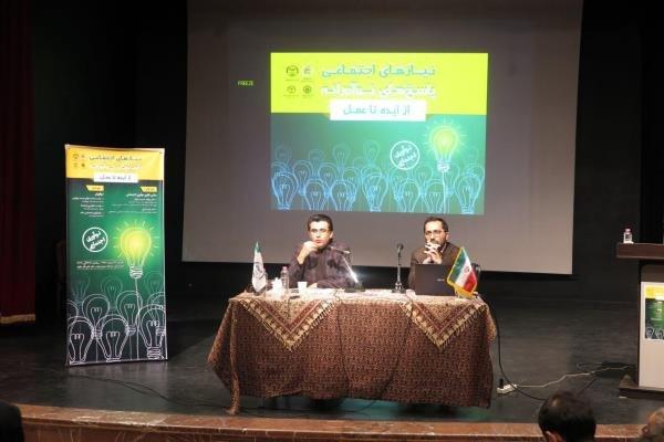 نشست نوآوری اجتماعی در دانشگاه شریف برگزار شد
