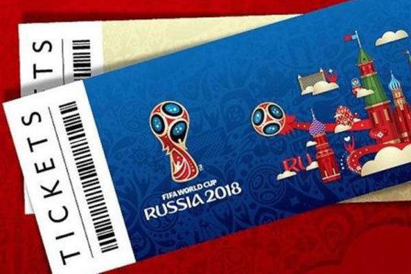 بلیت جام جهانی 2018 روسیه