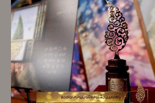 اسامی برندگان چهارمین جشنواره تلویزیونی جام جم
