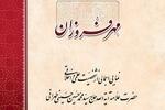 چاپ دوم «مهر فروزان» منتشر شد/ نمایی از شخصیت علامه طهرانی