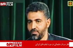 نظر سردار سلیمانی در مورد فیلم های ایرانی
