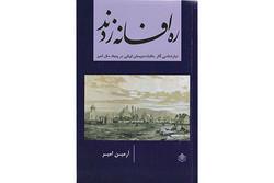 تبارشناسی آثار خلقیاتنویسی ایرانی در پنجاه سال اخیر خواندنی شد