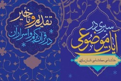 دو کتاب قرآنی از سوی انتشارات رسول امین روانه بازار نشر شد