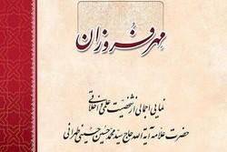 کتاب مهر فروزان