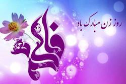 فاطمه زهرا (س) اسوه و الگوی زنان عفیف و پاکدامن جهان است