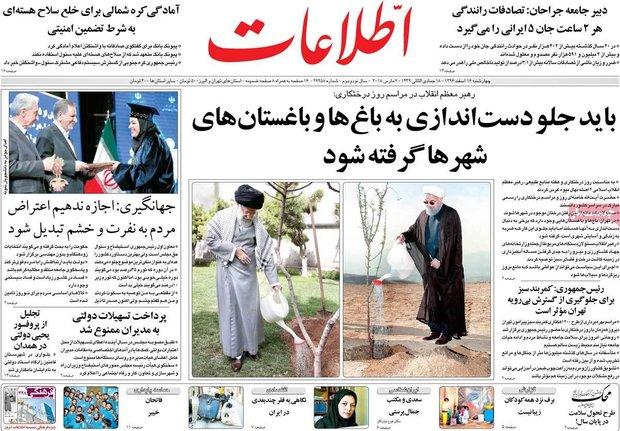 صفحه اول روزنامههای ۱۶ اسفند ۹۶