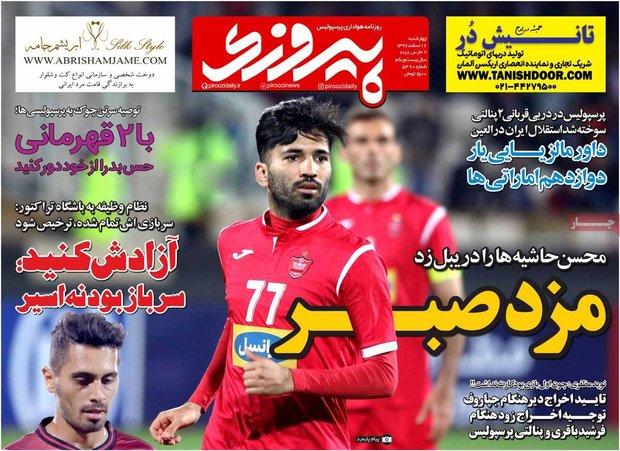 صفحه اول روزنامههای ورزشی ۱۶ اسفند ۹۶