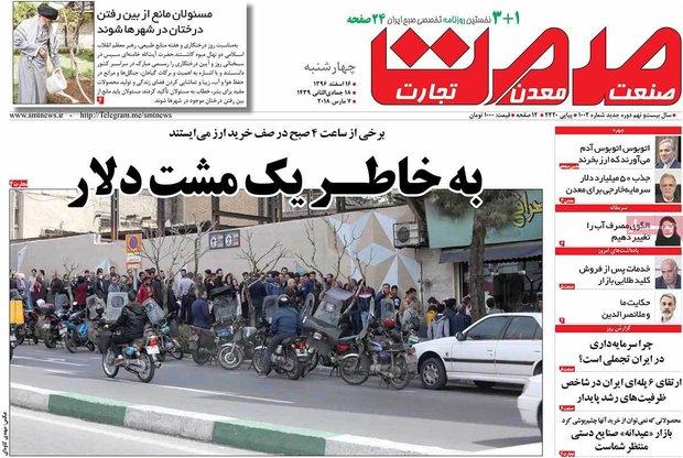 صفحه اول روزنامههای اقتصادی ۱۶ اسفند ۹۶
