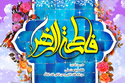 حضرت زهرا(س) الگوی ناب زنان مسلمان/ دختر پیامبر غنی از فضایل انسانی