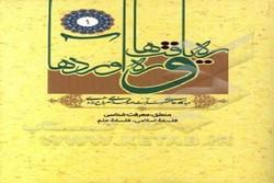 مجموعه چهار جلدی رهیافت ها و رهآوردها منتشر شد