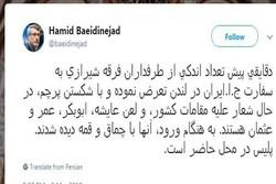 السفارة الإيرانية في لندن تتعرض للاعتداء من قبل جماعة الشيرازي المتطرفة