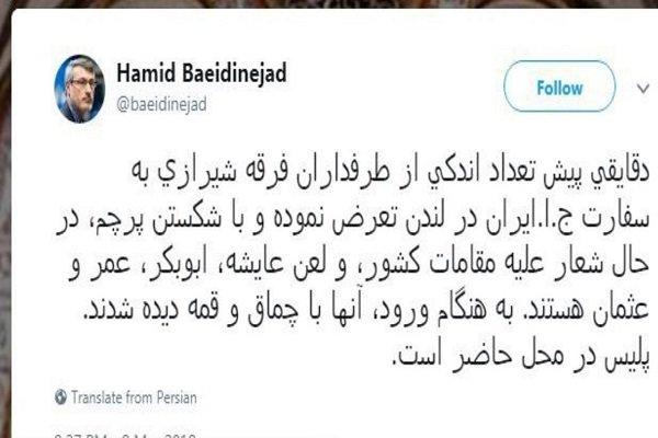 طرفداران فرقه شیرازی به سفارت ایران در لندن تعرض کردند