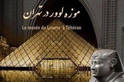 لوور در تهران، دوشنبه و چهارشنبه این هفته تعطیل است