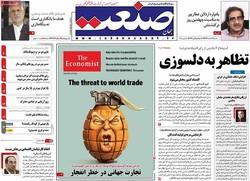 صفحه اول روزنامههای اقتصادی ۱۹ اسفند ۹۶