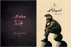 نشر مروارید