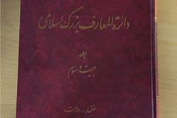 دائره المعارف بزرگ اسلامی