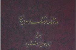 فرهنگ مردم ایران