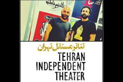 اجراهای تئاتر مستقل تهران تمدید شد