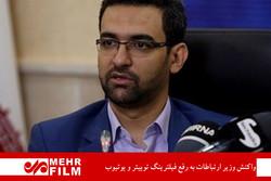 """وزير الاتصالات الإيراني يرد على قرار حجب """"تلغرام"""" من قبل جهاز القضاء"""