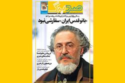 شانزدهمین شماره «صدبرگ» منتشر شد