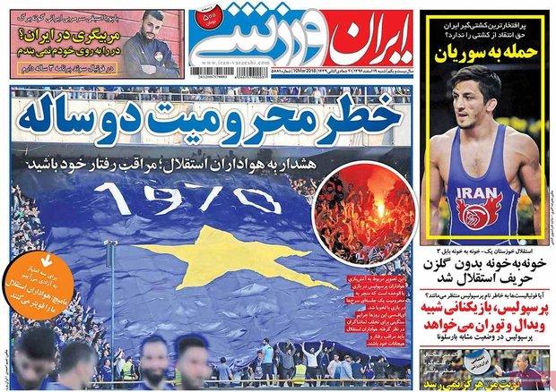 صفحه اول روزنامههای ورزشی ۱۹ اسفند ۹۶