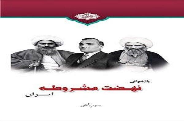 رونمایی از کتاب «بازخوانی نهضت مشروطه ایران»