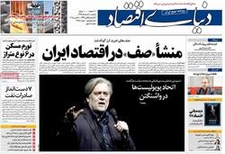 صفحه اول روزنامههای اقتصادی ۲۰ اسفند ۹۶