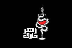 «زهرماری» از فروردین ۹۷ در پالیز