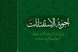 ویرایش جدید کتاب پاسخهای رهبر انقلاب به پرسشهای شرعی منتشر شد