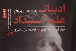 «ادبیات علیه استبداد» در کتابفروشیها/ مصائب خالق دکتر ژیواگو