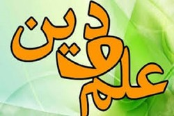 علم و دین