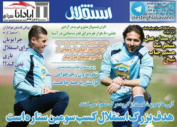 صفحه اول روزنامههای ورزشی ۲۰ اسفند ۹۶