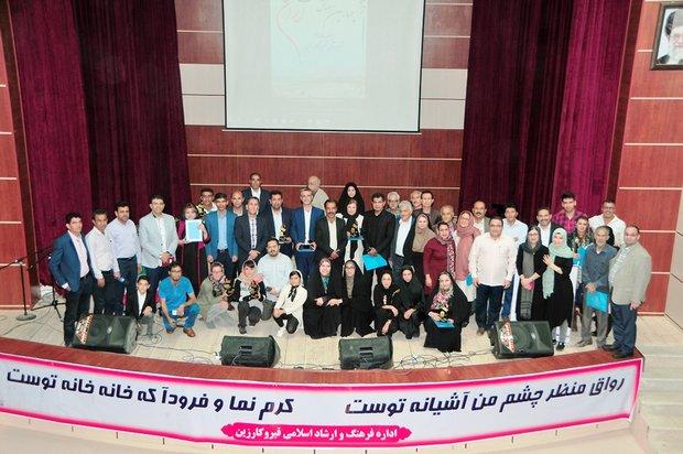 برگزاری چهارمین همایش  شاعران معاصر ایران  در قیروکارزین