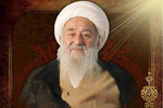 آیت الله شاه آبادی دار فانی را وداع گفت